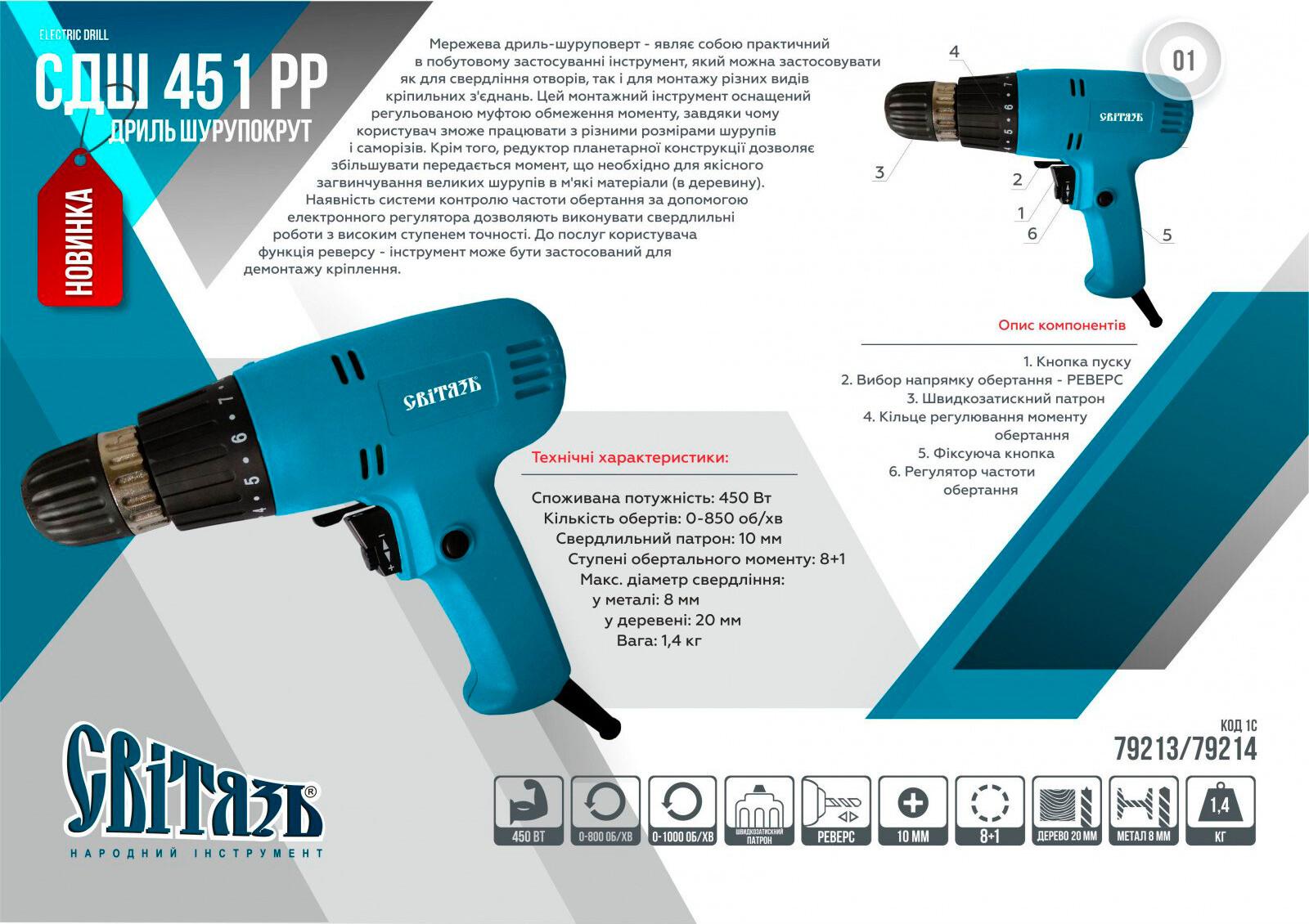 https://papam.com.ua/product/drel-shurupovert-svytyaz-sdsh-451-rr-400-vt/